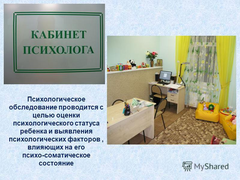 Психологическое обследование проводится с целью оценки психологического статуса ребенка и выявления психологических факторов, влияющих на его психо-соматическое состояние