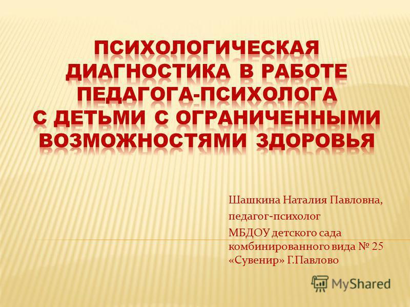 Шашкина Наталия Павловна, педагог-психолог МБДОУ детского сада комбинированного вида 25 «Сувенир» Г.Павлово