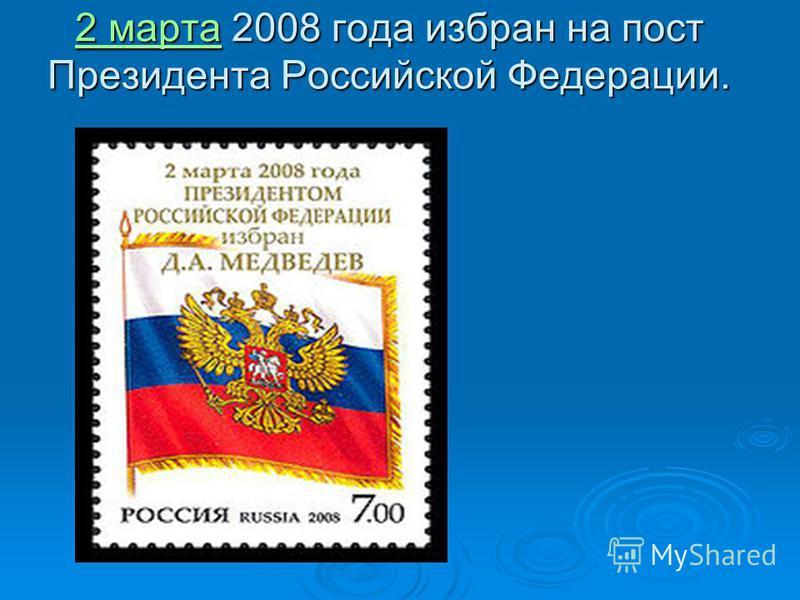 2 марта 2 марта 2008 года избран на пост Президента Российской Федерации. 2 марта