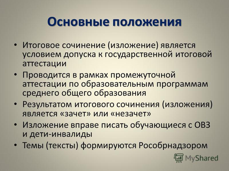 Основные положения Итоговое сочинение (изложение) является условием допуска к государственной итоговой аттестации Проводится в рамках промежуточной аттестации по образовательным программам среднего общего образования Результатом итогового сочинения (