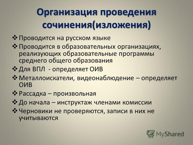 Организация проведения сочинения(изложения) Проводится на русском языке Проводится в образовательных организациях, реализующих образовательные программы среднего общего образования Для ВПЛ - определяет ОИВ Металлоискатели, видеонаблюдение – определяе