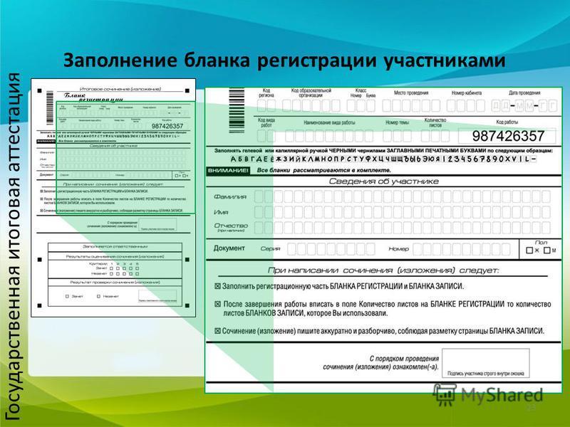 Заполнение бланка регистрации участниками Государственная итоговая аттестация 23