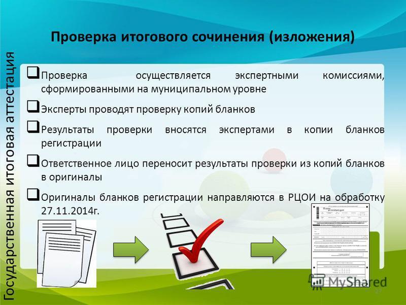 Проверка итогового сочинения (изложения) Проверка осуществляется экспертными комиссиями, сформированными на муниципальном уровне Эксперты проводят проверку копий бланков Результаты проверки вносятся экспертами в копии бланков регистрации Ответственно