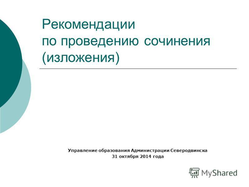 Рекомендации по проведению сочинения (изложения) Управление образования Администрации Северодвинска 31 октября 2014 года