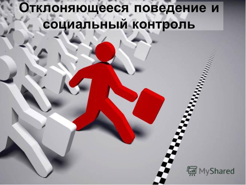 Отклоняющееся поведение и социальный контроль