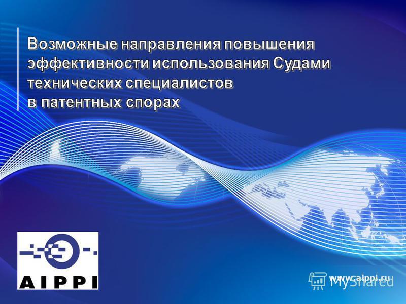 www.aippi.ru