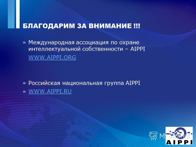 БЛАГОДАРИМ ЗА ВНИМАНИЕ !!! Международная ассоциация по охране интеллектуальной собственности – AIPPI WWW.AIPPI.ORG Российская национальная группа AIPPI WWW.AIPPI.RU