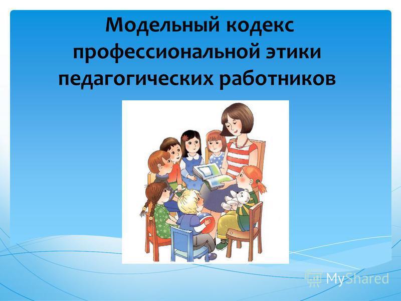 Модельный кодекс профессиональной этики педагогических работников