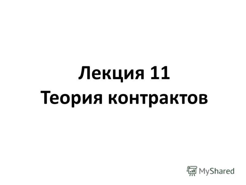 Лекция 11 Теория контрактов