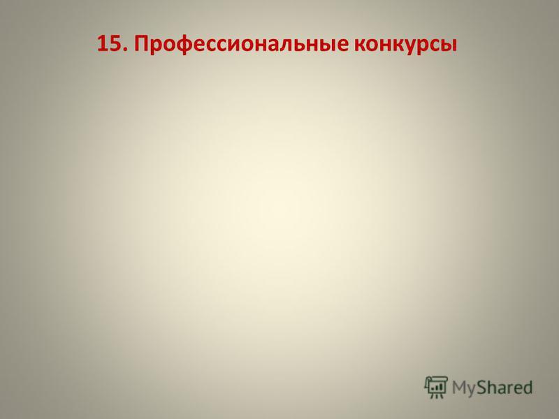 15. Профессиональные конкурсы