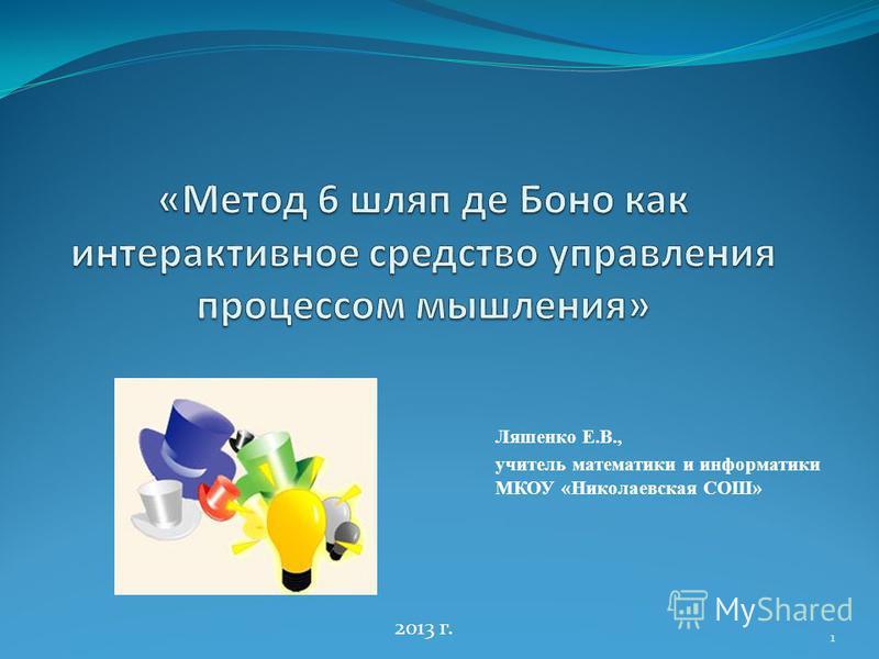 Ляшенко Е.В., учитель математики и информатики МКОУ «Николаевская СОШ» 2013 г. 1