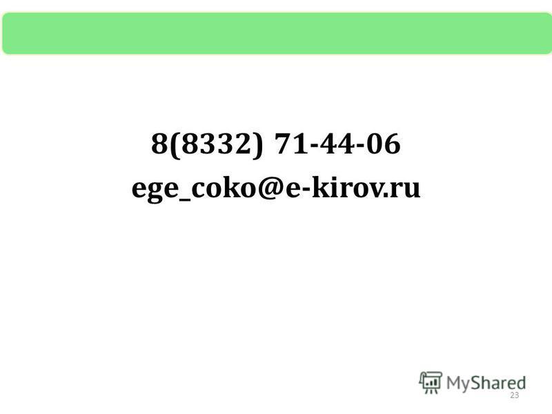 8(8332) 71-44-06 ege_coko@e-kirov.ru 23