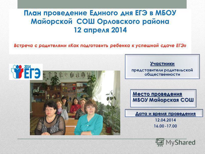 Участники представители родительской общественности Место проведения МБОУ Майорская СОШ Дата и время проведения 12.04.2014 16.00 -17.00