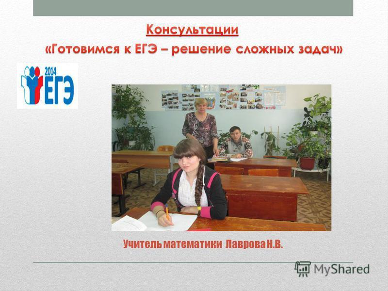 Учитель математики Лаврова Н.В.