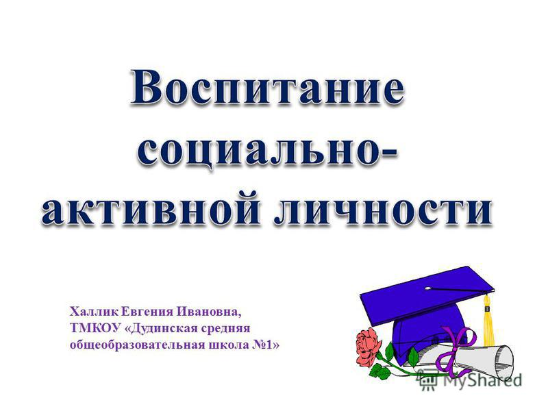 Халлик Евгения Ивановна, ТМКОУ «Дудинская средняя общеобразовательная школа 1»
