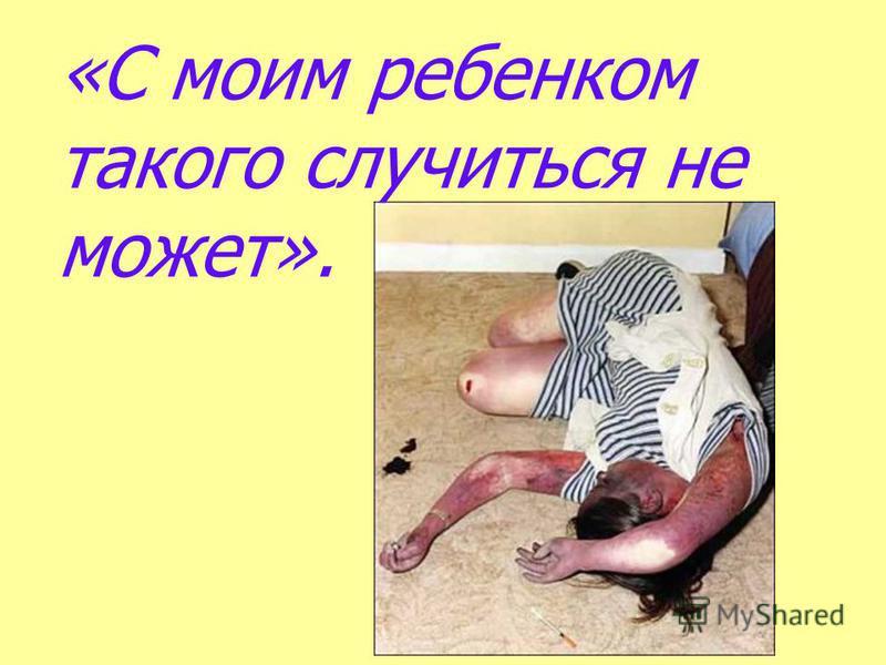 «С моим ребенком такого случиться не может».