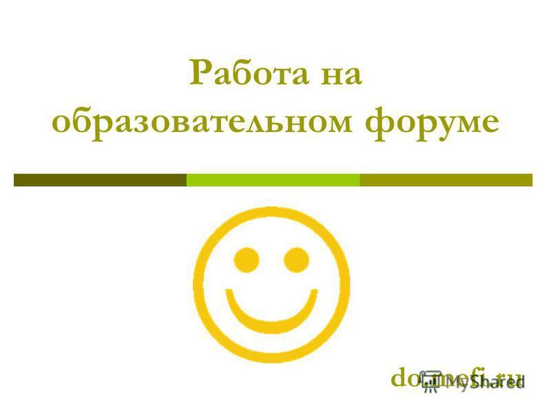 Работа на образовательном форуме do.mefi.ru