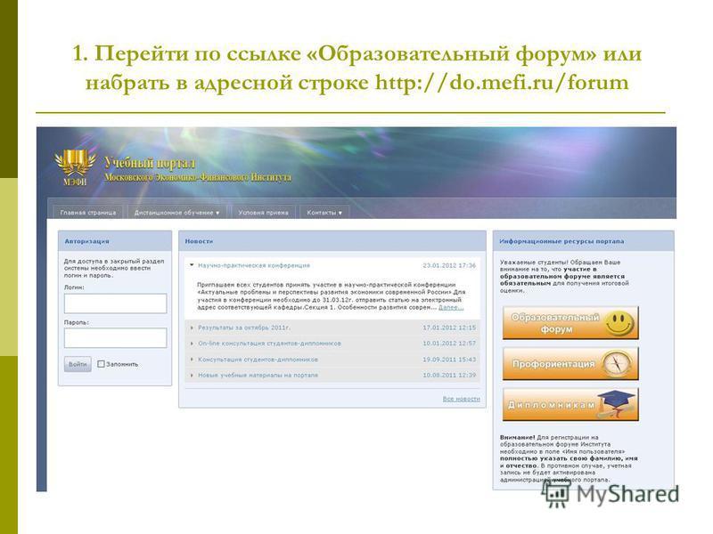 1. Перейти по ссылке «Образовательный форум» или набрать в адресной строке http://do.mefi.ru/forum
