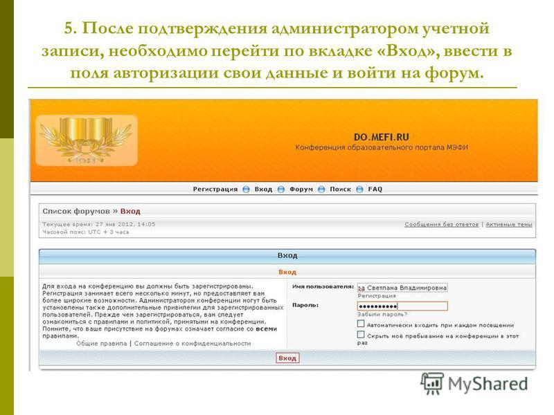 5. После подтверждения администратором учетной записи, необходимо перейти по вкладке «Вход», ввести в поля авторизации свои данные и войти на форум.