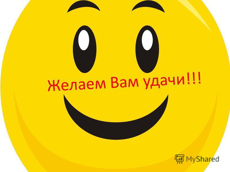 Желаем Вам удачи!!!