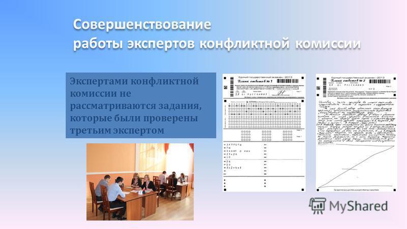 Совершенствование работы экспертов конфликтной комиссии Экспертами конфликтной комиссии не рассматриваются задания, которые были проверены третьим экспертом