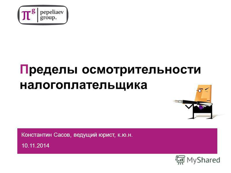 Пределы осмотрительности налогоплательщика 10.11.2014 Константин Сасов, ведущий юрист, к.ю.н.