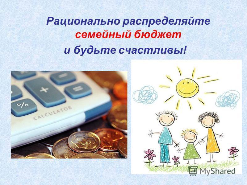 Рационально распределяйте семейный бюджет и будьте счастливы!