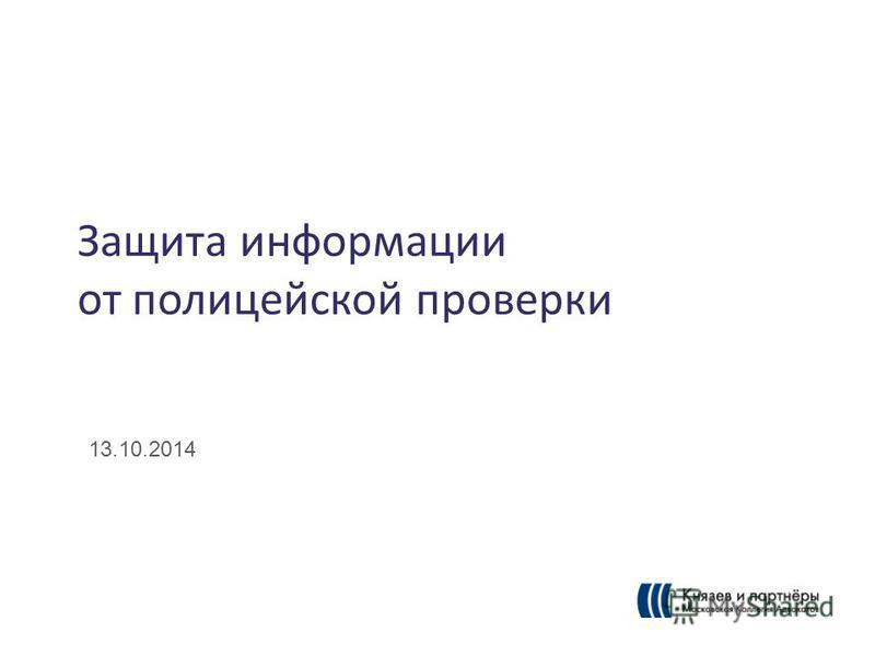 Защита информации от полицейской проверки 13.10.2014