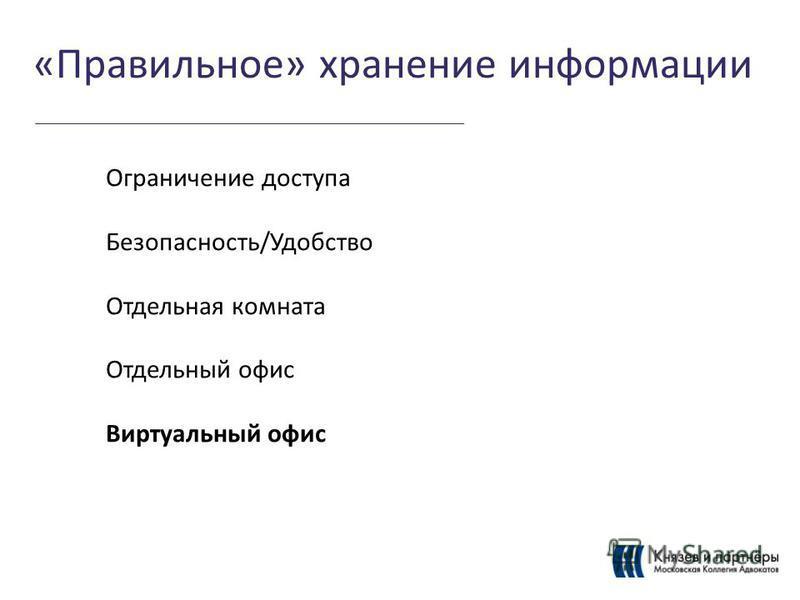 «Правильное» хранение информации Ограничение доступа Безопасность/Удобство Отдельная комната Отдельный офис Виртуальный офис