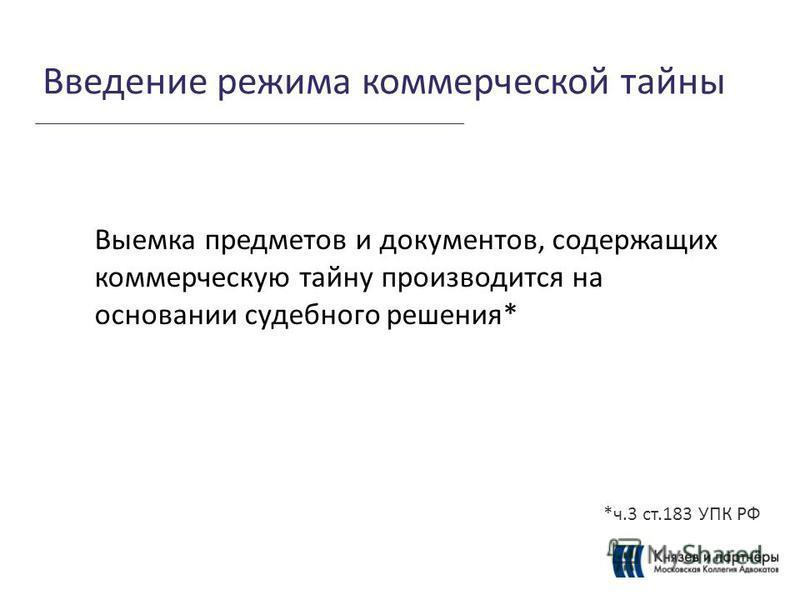 Введение режима коммерческой тайны *ч.3 ст.183 УПК РФ» Выемка предметов и документов, содержащих коммерческую тайну производится на основании судебного решения*