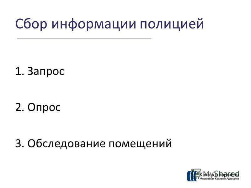 1. Запрос 2. Опрос 3. Обследование помещений