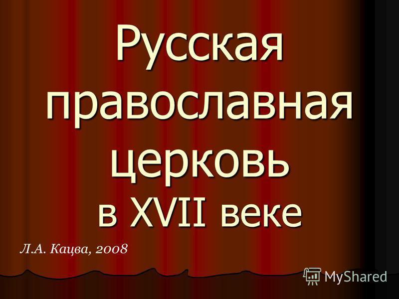 Русская православная церковь в XVII веке Л.А. Кацва, 2008