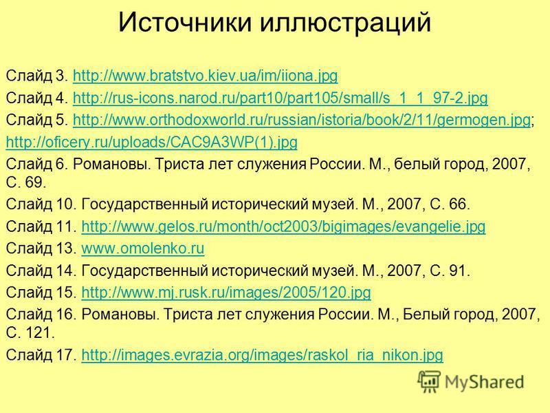 Источники иллюстраций Слайд 3. http://www.bratstvo.kiev.ua/im/iiona.jpghttp://www.bratstvo.kiev.ua/im/iiona.jpg Слайд 4. http://rus-icons.narod.ru/part10/part105/small/s_1_1_97-2.jpghttp://rus-icons.narod.ru/part10/part105/small/s_1_1_97-2. jpg Слайд