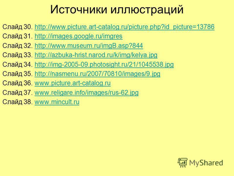 Источники иллюстраций Слайд 30. http://www.picture.art-catalog.ru/picture.php?id_picture=13786http://www.picture.art-catalog.ru/picture.php?id_picture=13786 Слайд 31. http://images.google.ru/imgreshttp://images.google.ru/imgres Слайд 32. http://www.m
