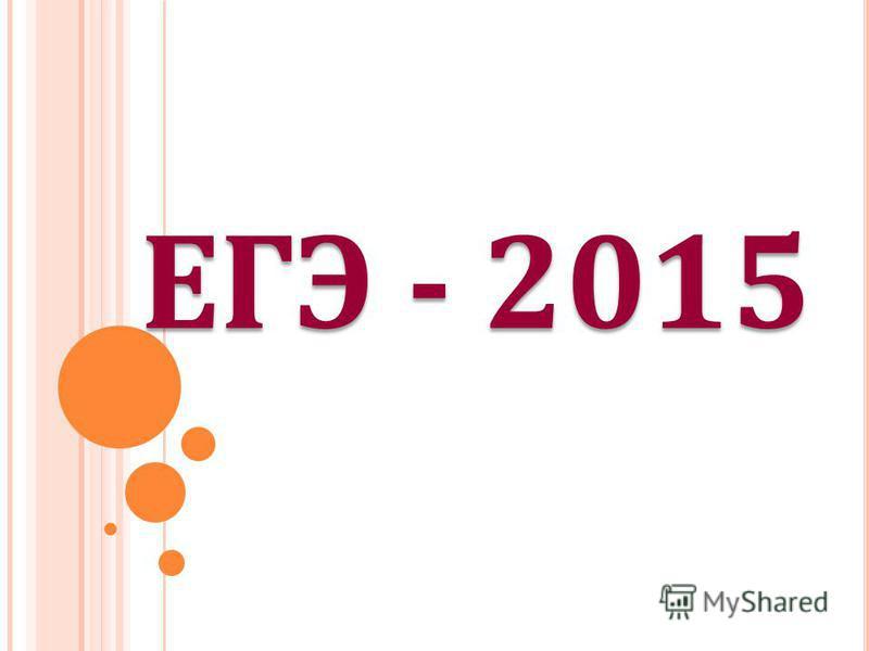 ЕГЭ - 2015