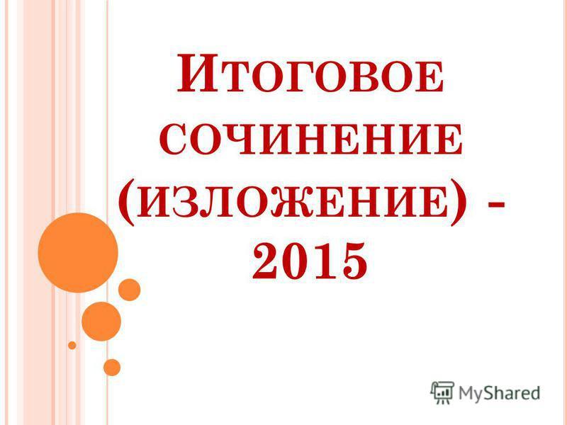 И ТОГОВОЕ СОЧИНЕНИЕ ( ИЗЛОЖЕНИЕ ) - 2015