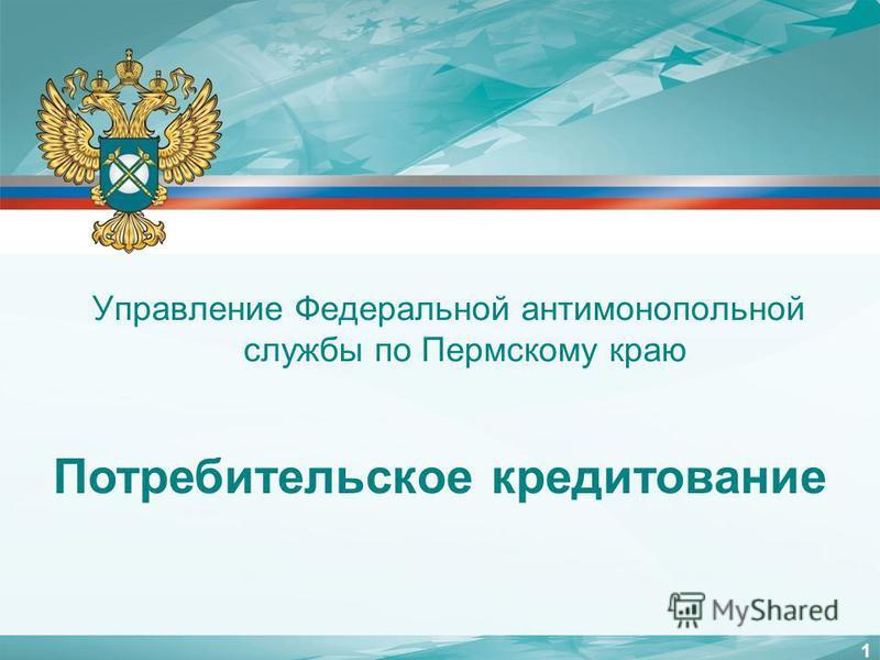 1 Потребительское кредитование Управление Федеральной антимонопольной службы по Пермскому краю