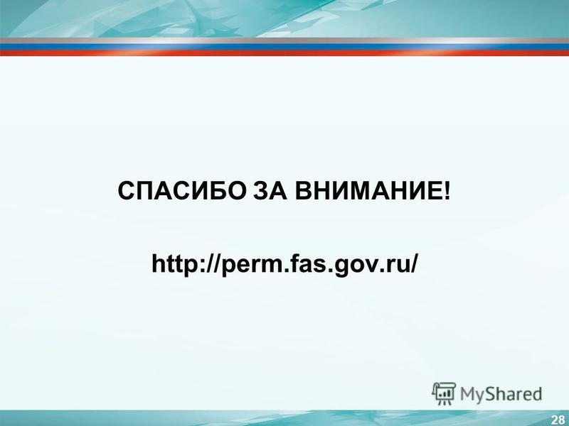 СПАСИБО ЗА ВНИМАНИЕ! http://perm.fas.gov.ru/ 28