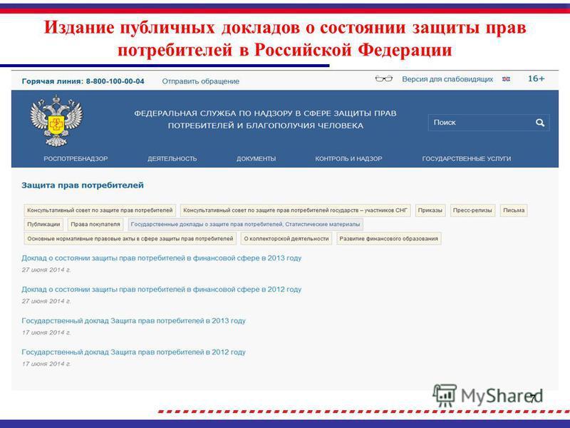 7 Издание публичных докладов о состоянии защиты прав потребителей в Российской Федерации
