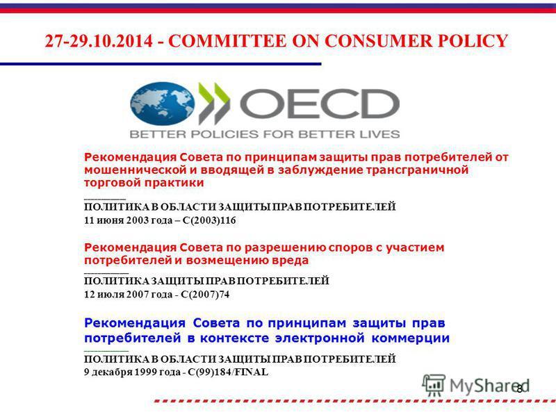 8 Рекомендация Совета по принципам защиты прав потребителей от мошеннической и вводящей в заблуждение трансграничной торговой практики _____________ ПОЛИТИКА В ОБЛАСТИ ЗАЩИТЫ ПРАВ ПОТРЕБИТЕЛЕЙ 11 июня 2003 года – C(2003)116 Рекомендация Совета по раз
