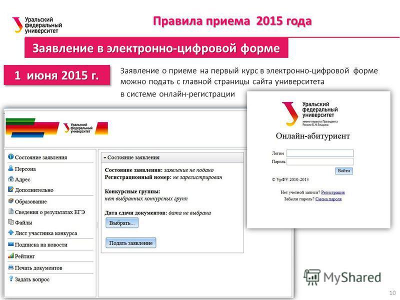 Заявление в электронно-цифровой форме Правила приема 2015 года 10 1 июня 2015 г. Заявление о приеме на первый курс в электронно-цифровой форме можно подать с главной страницы сайта университета в системе онлайн-регистрации