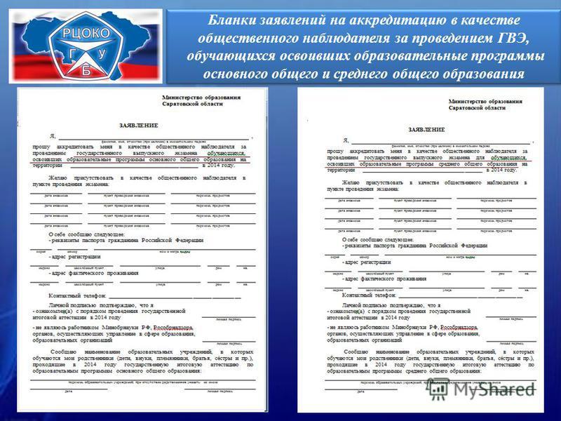 Бланки заявлений на аккредитацию в качестве общественного наблюдателя за проведением ГВЭ, обучающихся освоивших образовательные программы основного общего и среднего общего образования