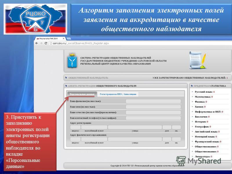 Алгоритм заполнения электронных полей заявления на аккредитацию в качестве общественного наблюдателя 3. Приступить к заполнению электронных полей анкеты регистрации общественного наблюдателя во вкладке «Персональные данные»
