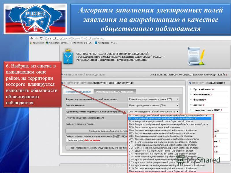 Алгоритм заполнения электронных полей заявления на аккредитацию в качестве общественного наблюдателя 6. Выбрать из списка в выпадающем окне район, на территории которого планируется выполнять обязанности общественного наблюдателя.