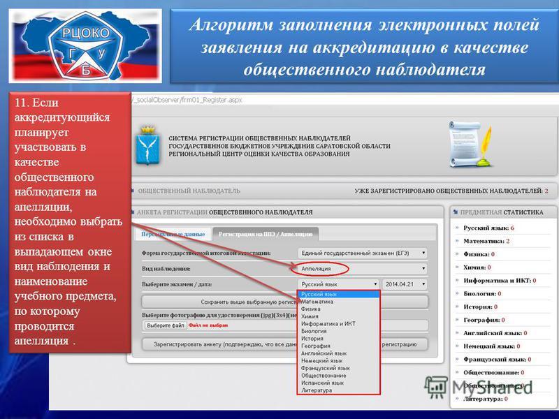 Алгоритм заполнения электронных полей заявления на аккредитацию в качестве общественного наблюдателя 11. Если аккредитующийся планирует участвовать в качестве общественного наблюдателя на апелляции, необходимо выбрать из списка в выпадающем окне вид