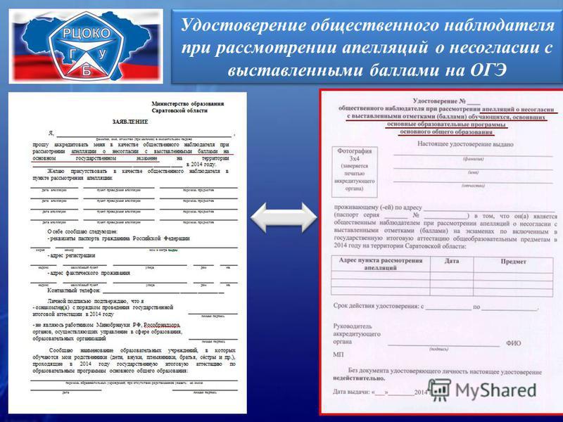 Удостоверение общественного наблюдателя при рассмотрении апелляций о несогласии с выставленными баллами на ОГЭ