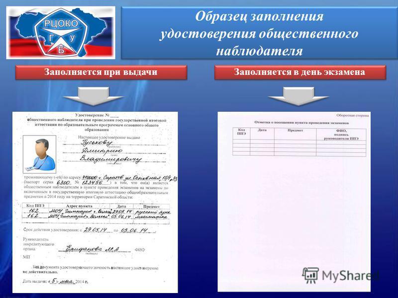 Образец заполнения удостоверения общественного наблюдателя Заполняется в день экзамена Заполняется при выдачи