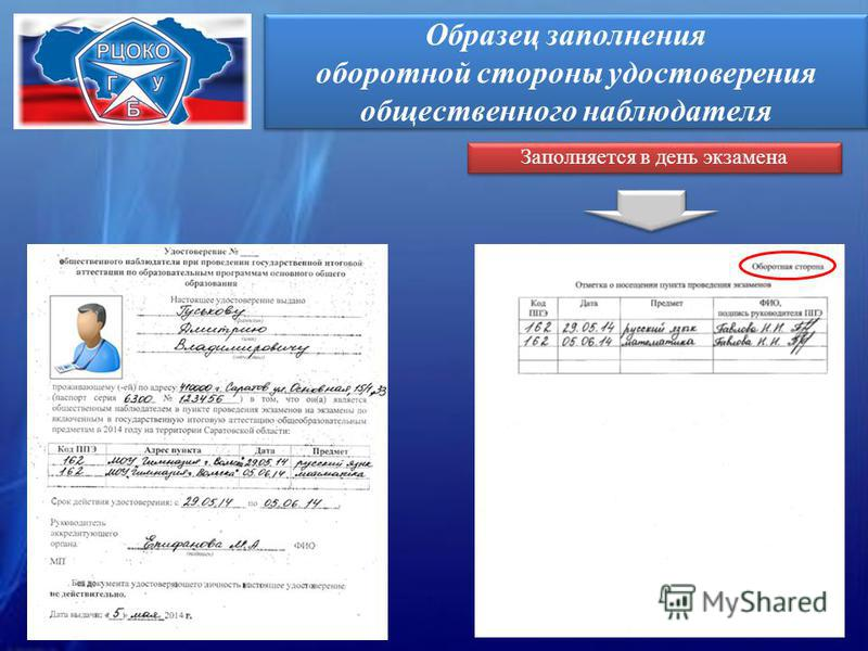 Образец заполнения оборотной стороны удостоверения общественного наблюдателя Заполняется в день экзамена