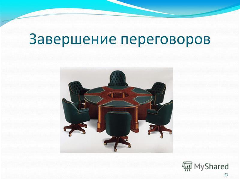 Завершение переговоров 33
