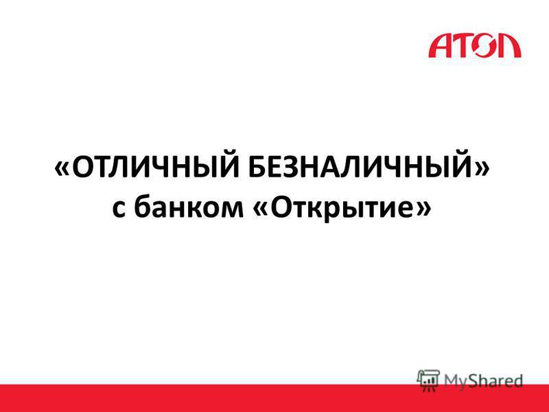 «ОТЛИЧНЫЙ БЕЗНАЛИЧНЫЙ» с банком «Открытие»